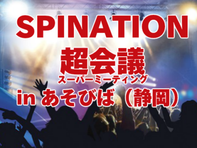 SPINATION超会議 (スーパーミーティング)inあそびば 2016年6月19日