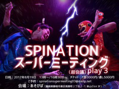 ヨーヨー大道芸ユニット SPINATON 超会議 (スーパーミーティング) play.3